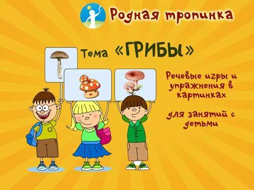"""Тема """"Грибы"""": речевые упражнения  и игры для детей в картинках"""