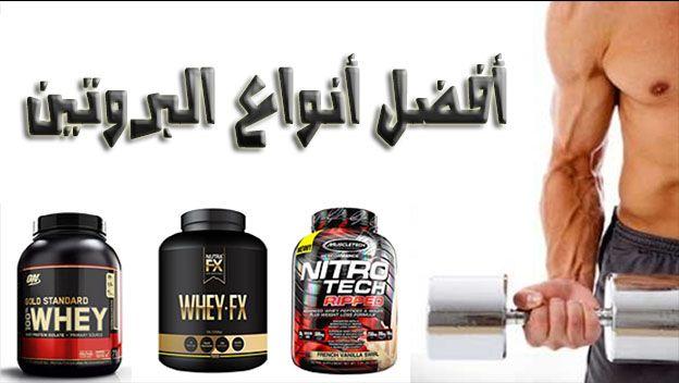 افضل انواع البروتين للجسم الصحي و الرياضي لقد اصبح من الضروري لجميع لاعبي كمال الأجسام البحث عن افضل انواع البروتين للجسم و Supplement Container Supplements