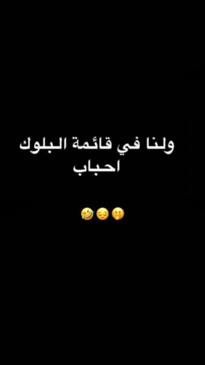 Pin By Sara Saad On I Want Hem Funny Arabic Quotes Arabic Quotes Arabic Funny
