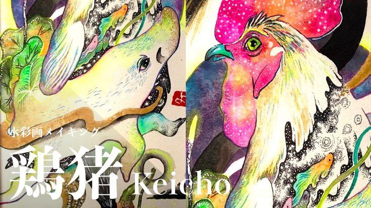 水彩画メイキング[作品名:鶏猪]水彩画の描き方|アナログイラストのメイキング映像