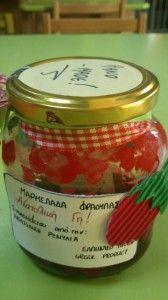 Φτιάξτε μαρμελάδα φράουλα μαζί με τα παιδιά σας!   Είμαστε Γυναίκες   Το απόλυτο γυναικείο περιοδικό