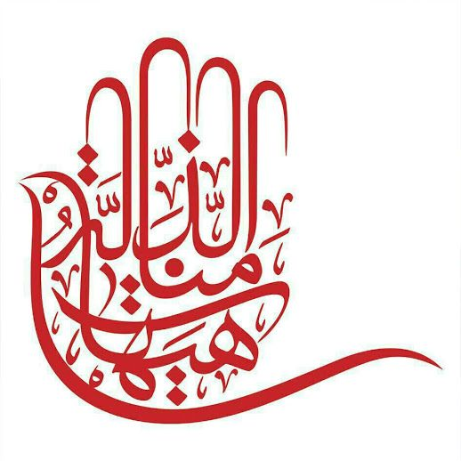 Arabic Calligraphy. Pictures with words.