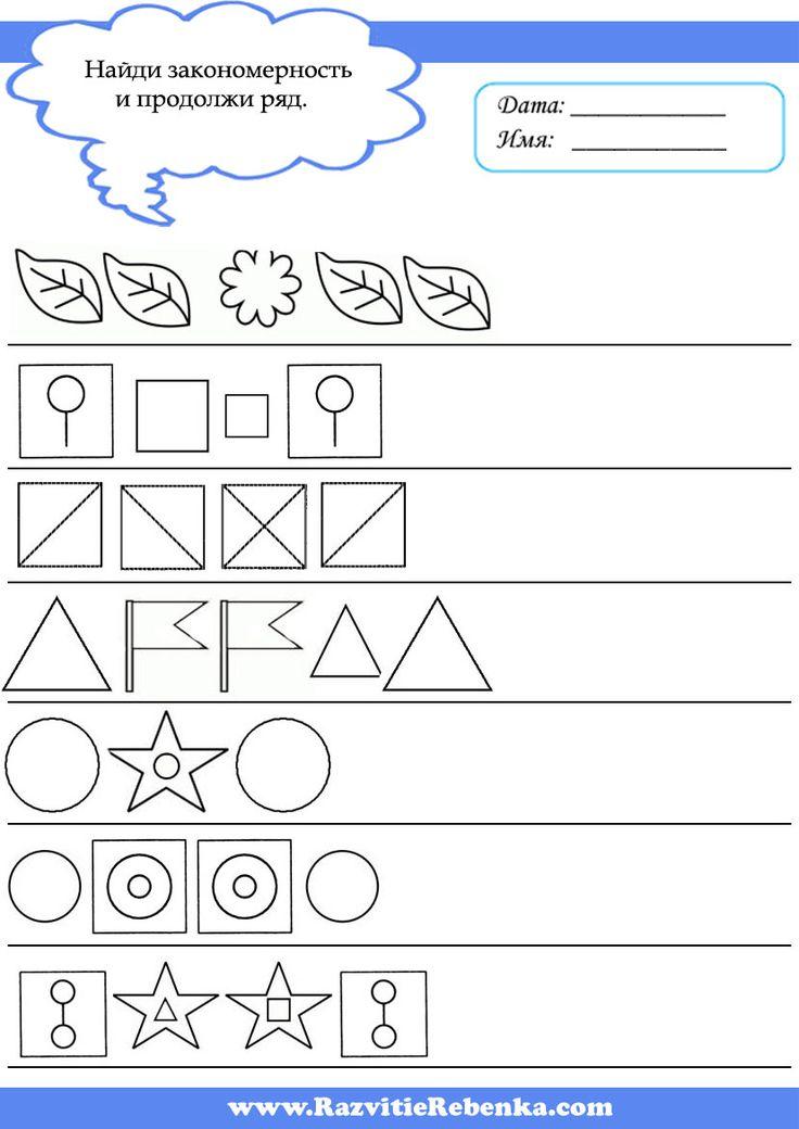 """Представляем Вашему вниманию задания по математике на логическое мышление """"Найди закономерность и продолжи ряд"""".  Эти задания развивают логи..."""