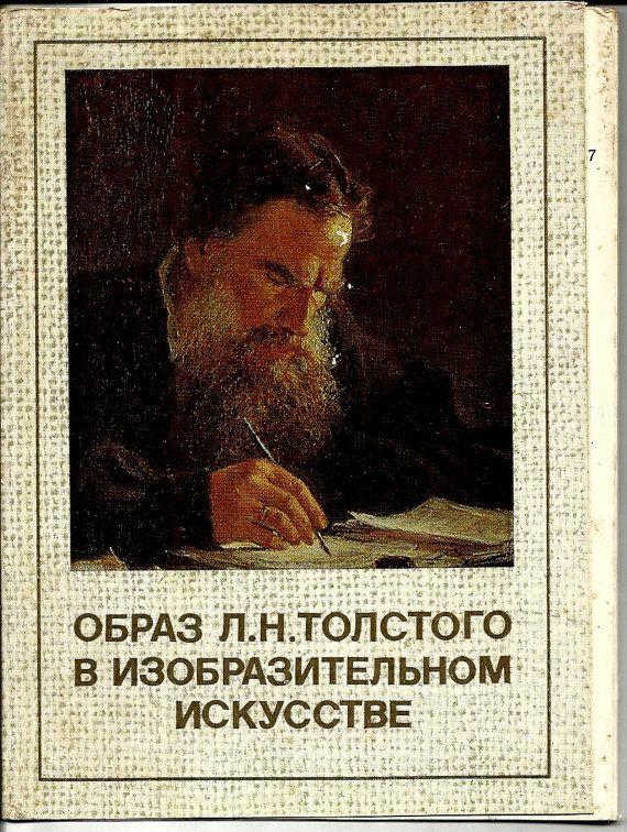 Tolstoy image in art  Russian Vintage Postcard set by LucyMarket, $32.50
