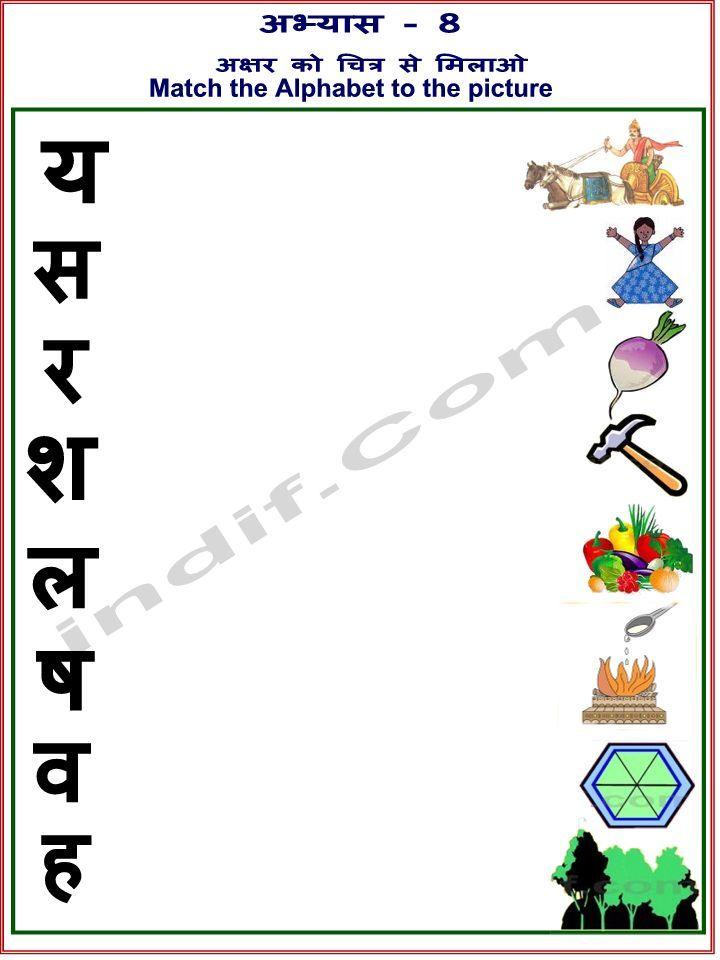 40 besten Hindi Bilder auf Pinterest | Sprachen, Asien und Kinder lernen