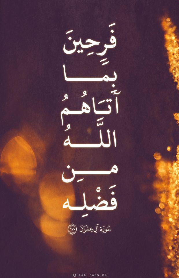اللهم أكتب لنا الفرح و السعادة في الدنيا و الآخرة Holy Quran Islamic Quotes Wallpaper Islam Quran