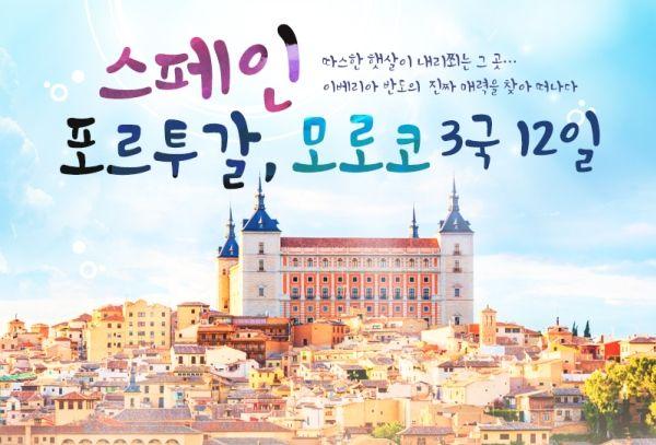 ♥따스한 햇살이 내리쬐는♥『론다+미하스』스페인,스페인+포르투갈/모로코 12일