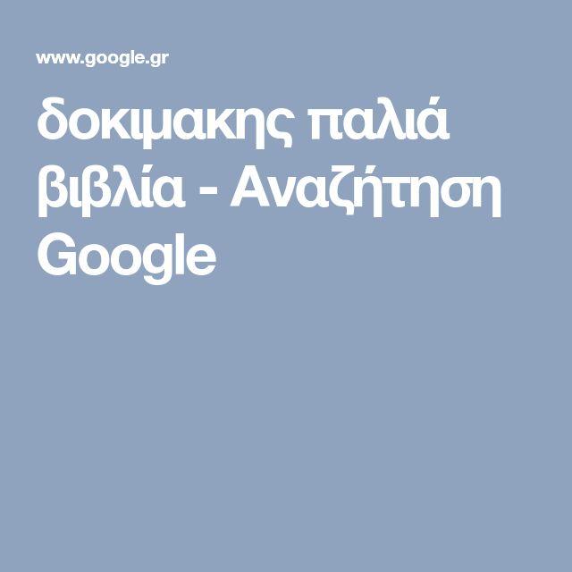 δοκιμακης παλιά βιβλία - Αναζήτηση Google