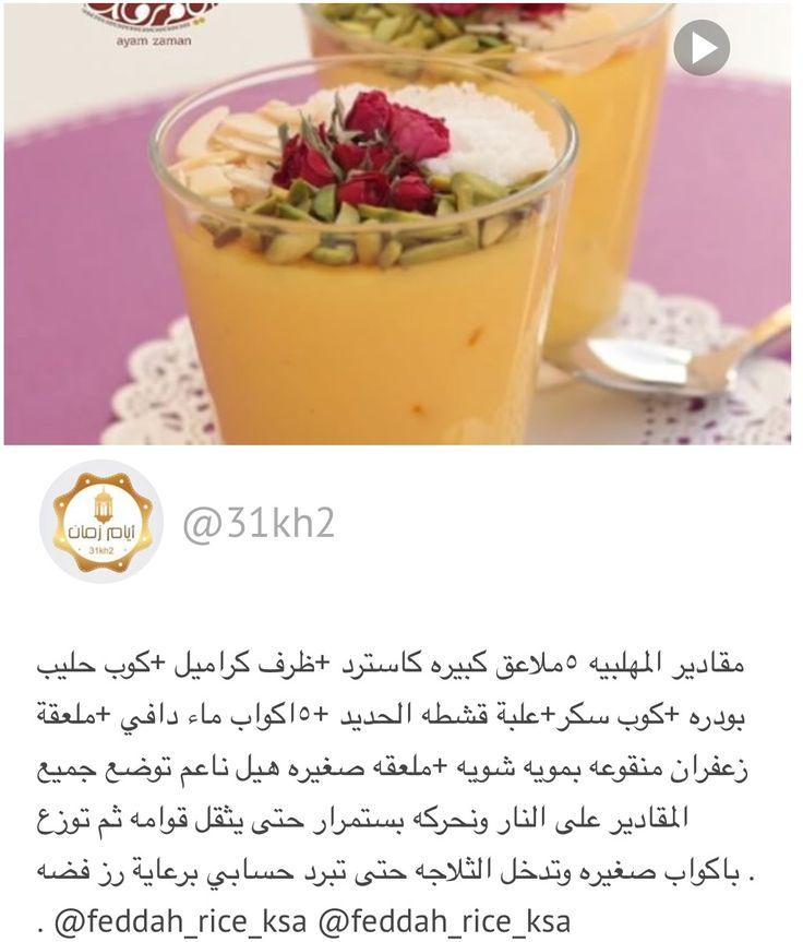 مهلبية الكاسترد والكراميل Cooking Food Desserts
