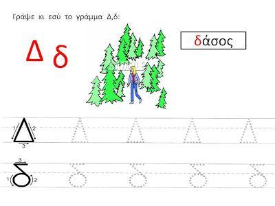 sofiaadamoubooks: Ασκήσεις με το γράμμα Δ,δ