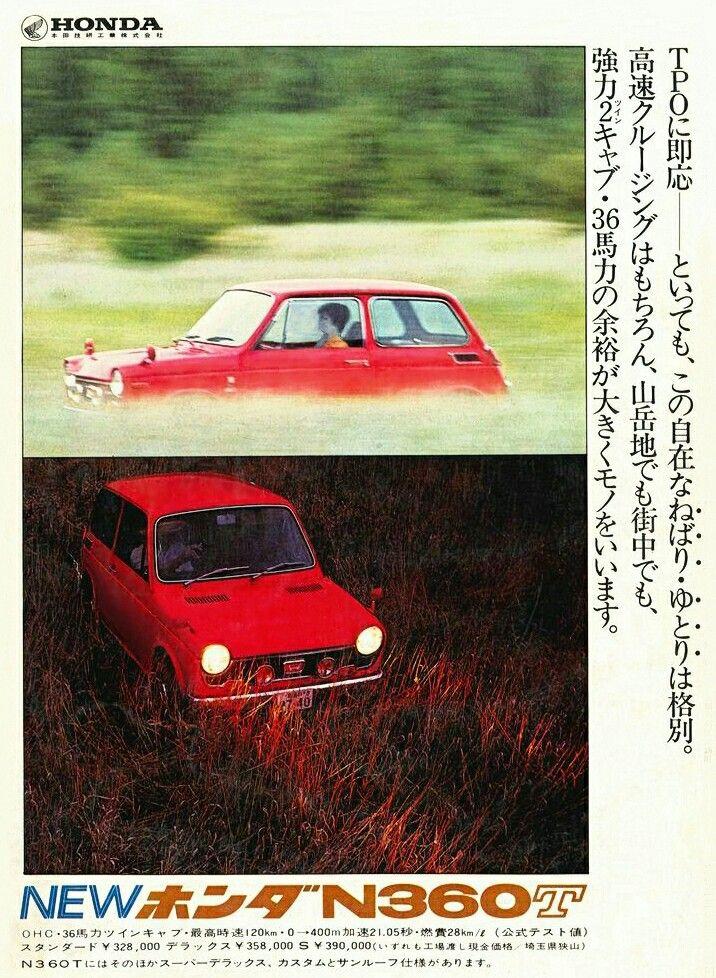 Honda N360 T