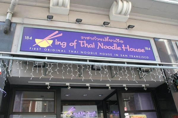 King of Thai Noodle House - Union Square/Macy's