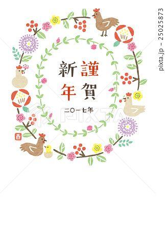 年賀状2017 酉年 花の輪