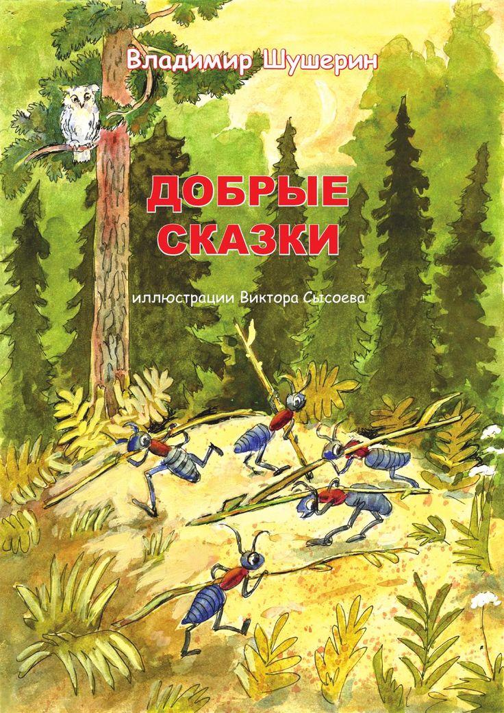 Сборник сказок Владимира Шушерина с иллюстрациями Виктора Сысоева #сказки #детство #шушерин