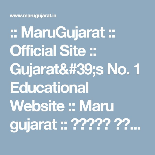 :: MaruGujarat :: Official Site :: Gujarat's No. 1 Educational Website :: Maru gujarat :: મારું ગુજરાત , Gujarat Jobs, GPSC,UPSC,TET,TAT,BANK EXAMS,STUDY MATERIALS,DOWNLOADS,ONLINE TEST,TIPS,PLANNER,ALL RESULT AT ONE PLACE,GUJARAT PUBLIC SERVICE COMMISSION (GPSC),UNION PUBLIC COMMISSION (UPSC), PANCHAYAT JUNIOR CLERK, GUJARAT UNIVERSITY,MAGAZINES,NEWS,GUJARAT STUDENTS, ROJGAAR SAMACHAR, AND THE BEST SITE  FOR PREPARATIONS OF ALL OTHER COMPETITIVE EXAMS.