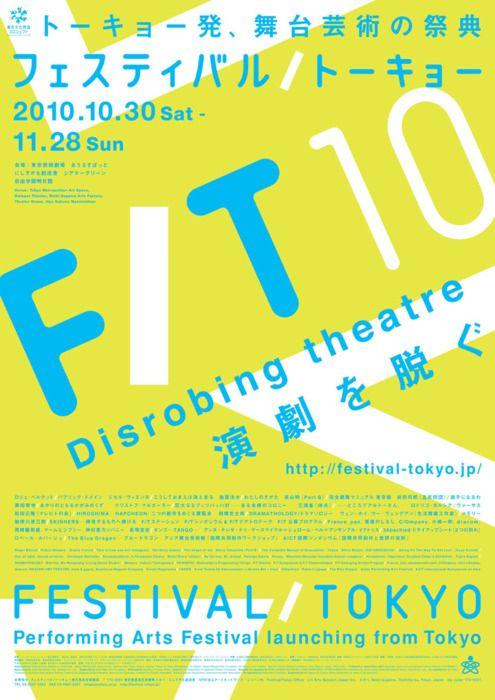Japanese Poster: F/T. Disrobing Theater. Festival Tokyo. 2010. - Gurafiku: Japanese Graphic Design
