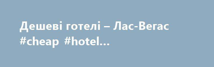 Дешеві готелі – Лас-Вегас #cheap #hotel #accommodation http://hotel.remmont.com/%d0%b4%d0%b5%d1%88%d0%b5%d0%b2%d1%96-%d0%b3%d0%be%d1%82%d0%b5%d0%bb%d1%96-%d0%bb%d0%b0%d1%81-%d0%b2%d0%b5%d0%b3%d0%b0%d1%81-cheap-hotel-accommodation/  #motels in las vegas # Дешеві готелі в місті Лас-Вегас Найкращі дешеві готелі в місті Лас-Вегас Шукаєте дешевий, але затишний готель у місті Лас-Вегас. Тоді вам до нас! На сайті Hotels.com ви знайдете дешеві готелі на будь-який смак: від затишних пансіонів далеко…