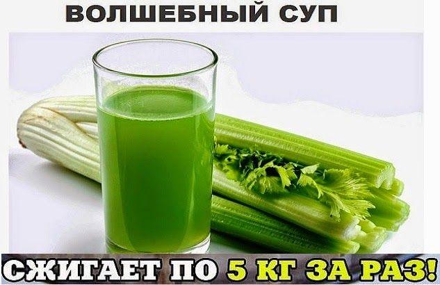 Как похудеть эффективно.: Суп из сельдерея для похудения