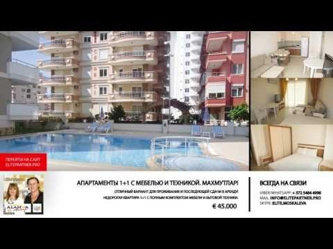 Недвижимость в Турции € 45 000 1+1 Махмутлар Аланья - ElitePartner.Pro