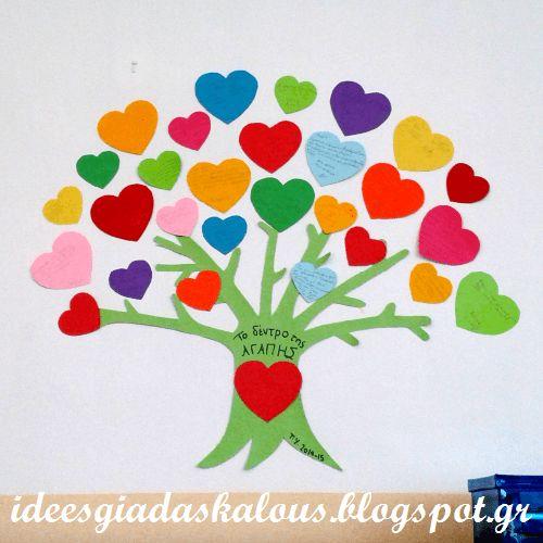 Ιδέες για δασκάλους : Το δέντρο της αγάπης