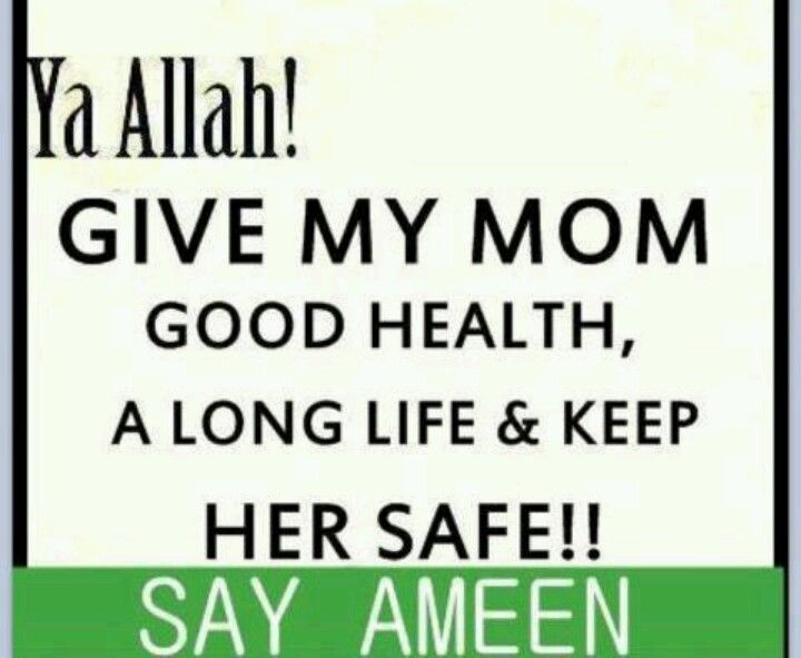 Ya Allah! Give my mom good health, a long life  keep her say. Ameen. Dua. Islam