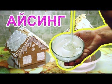 Идеальная глазурь для пряников и печенья / Как приготовить айсинг - YouTube