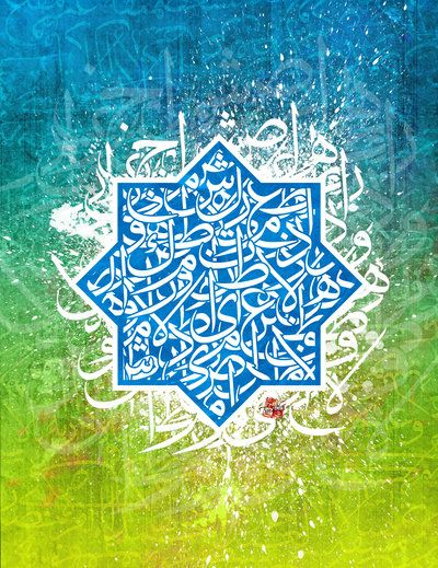 This image is dedicated to the beauty of Islamic calligraphy: Beautiful Calligraphy by Teakster