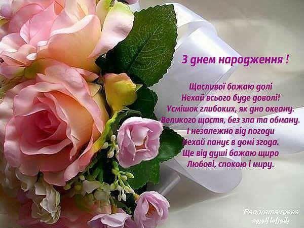 Днем, музыкальное поздравление с днем рождения на украинском