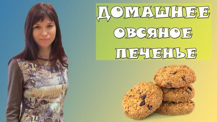 Вкусное, ароматное ОВСЯНОЕ ПЕЧЕНЬЕ!)