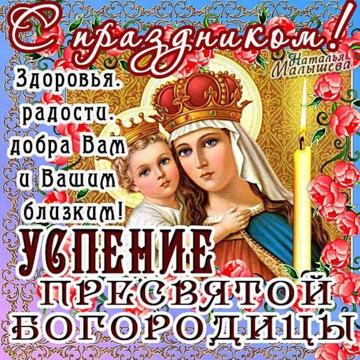Открытки к празднику богородицы