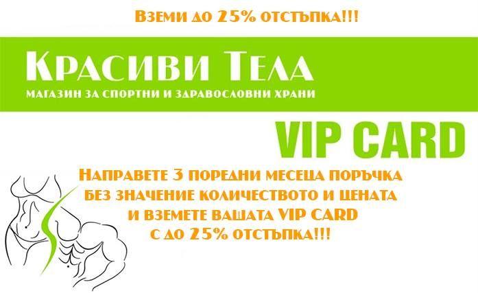 Само сега имате възможност да се сдобиете с VIP карта, с която може да ползвате ДО 25% отстъпка! Единственото условие е да имате 3 поредни месеца поръчки, без значение от сумата! www.KRASIVITELA.com онлайн магазин за спортни и здравословни храни