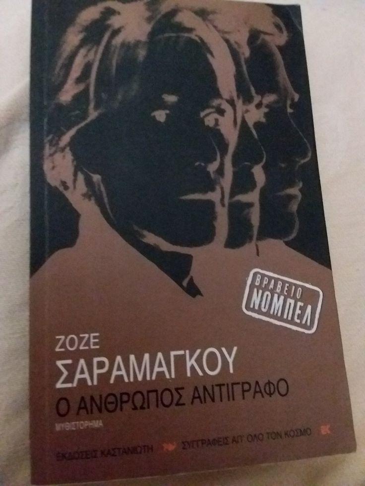 Ζοζέ Σαραμάγκου: Ο άνθρωπος αντίγραφο