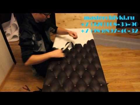 Каретная стяжка на двери, обивка двери плитками перетянутыми дермантином - YouTube
