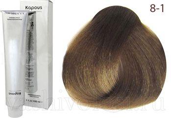 Крем-краска Kapous Professional, 8.1 Светлый пепельный блонд