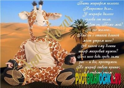 Костюм маленького жирафа фотошоп