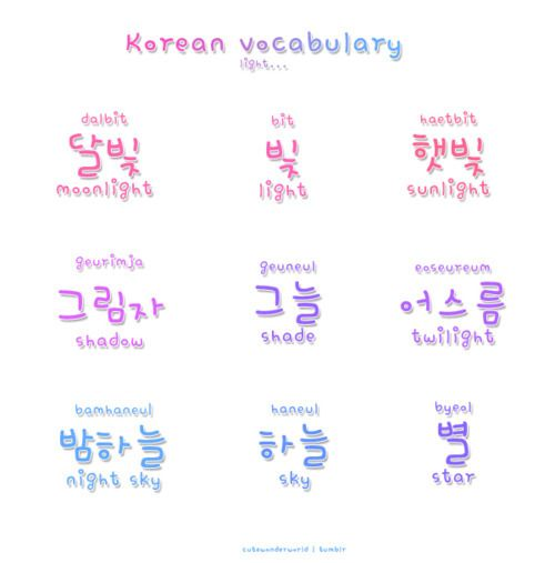 learn korean - light related words