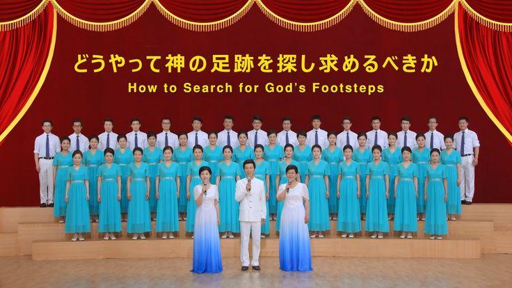全能神教会王国の賛美中国語合唱 第10集