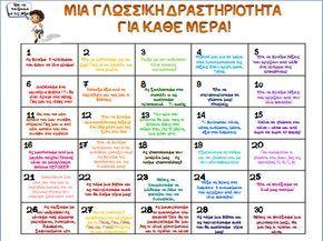 30 Γλωσσικές δραστηριότητες, μία για κάθε μέρα που μπορούν να βοηθήσουν τα παιδιά μας να αναπτύξουν ...