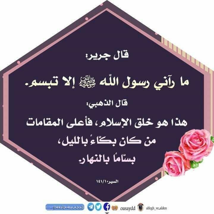 الابتسامة Islamic Quotes Ahadith Islamic Pictures