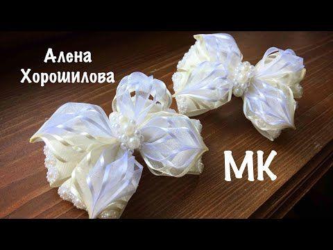 Бантики в школу из лент МК Канзаши Алена Хорошилова DIY Tutorial bows ribbon kanzashi bow с бусинами - YouTube