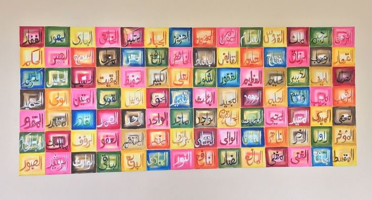 99 Names Of Allah - Islamic Art Canvas - Islamic calligraphy (140x60cm)