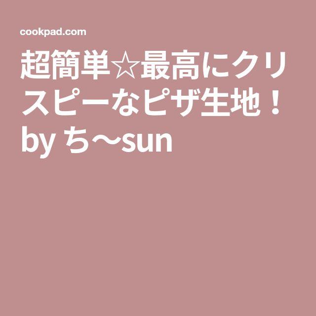 超簡単☆最高にクリスピーなピザ生地! by ち~sun