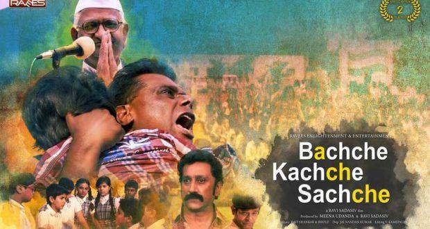 Download Bachche Kachche Sachche Torrent Movie 2017 Hindi Full HD Film