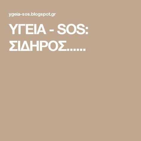 ΥΓΕΙΑ - SOS: ΣΙΔΗΡΟΣ......