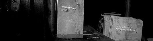 """Τάσος Λειβαδίτης, """"Τα χειρόγραφα του Φθινοπώρου"""": διαβάζει ο Σπύρος Αραβανής (Poiein Podcast Productions #03)"""