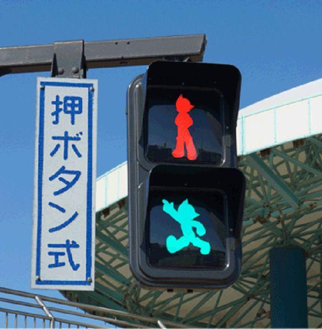 Astro Boy pedestrian crossing lights, Fujisawa