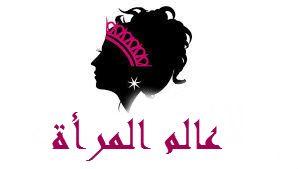 مدونة عالم المرأة
