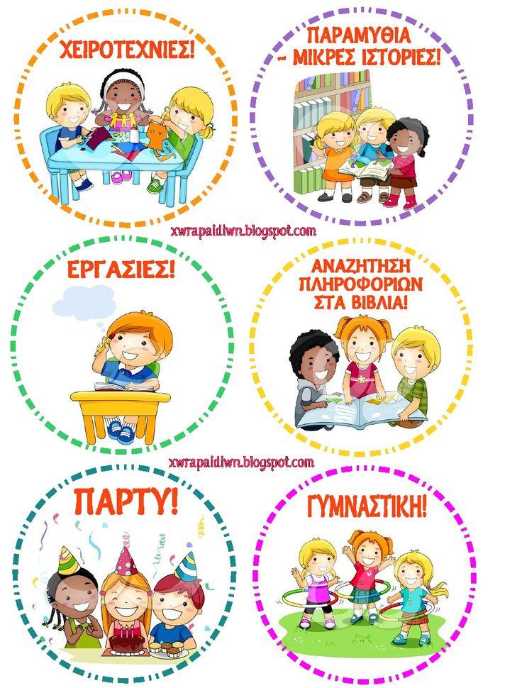 Η ύπαρξη στην τάξη ενός πίνακα-διαγράμματος με το ημερήσιο εκπαιδευτικό πρόγραμμα οπτικοποιημένο σε κάρτες, μας βοηθά στην  ομαλή μετάβαση...