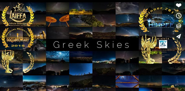 A One-Year project under Greek Skies! The Amazing Timelapse Video of Panagiotis Filippou! | Graphic Art News