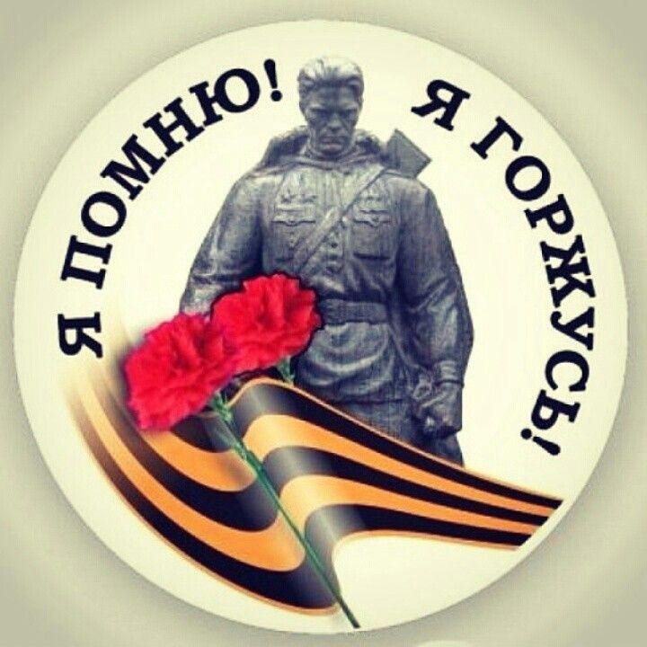 Я помню я горжусь! С днем победы!